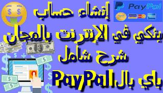 Paypal إنشاء حساب بنكي في الإنترنت بالمجان شرح شامل باي بال 2020 Paypal إنشاء حساب بنكي في الإنترنت بالمجان شرح شامل باي بال 2020 Paypal موق Rho Jala Signup