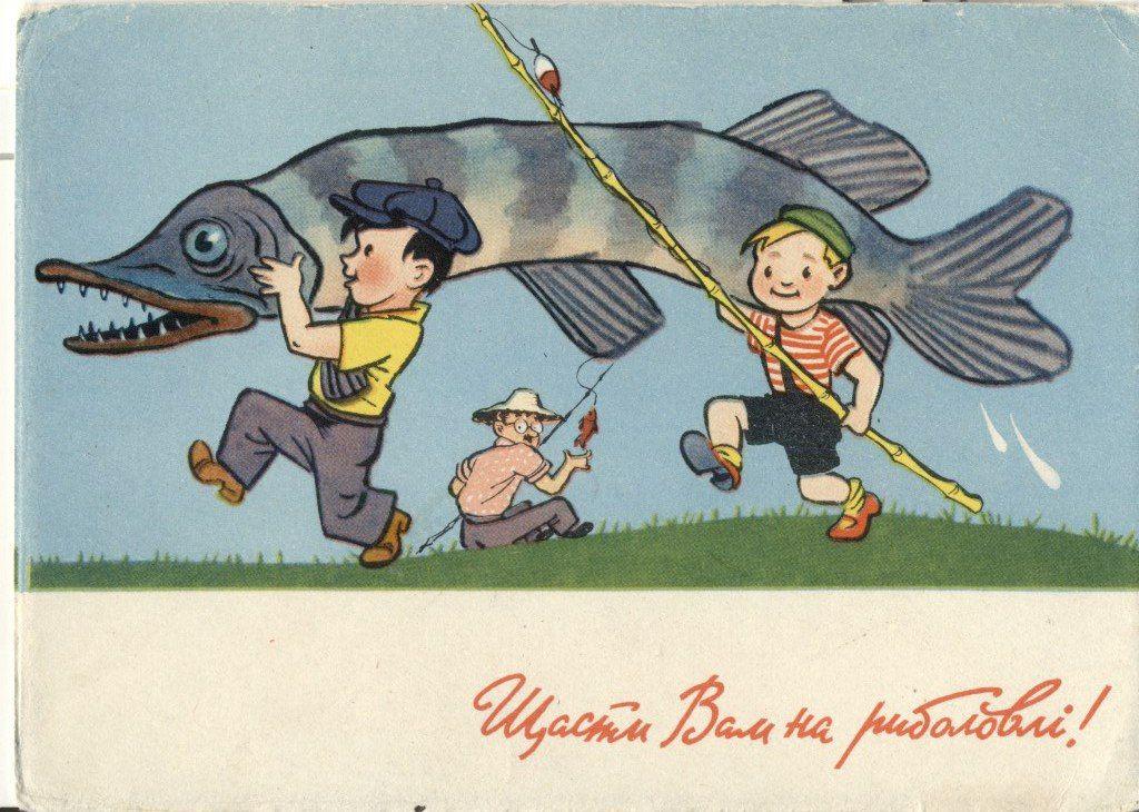 Советские открытки рыбалка, поздравление картинках