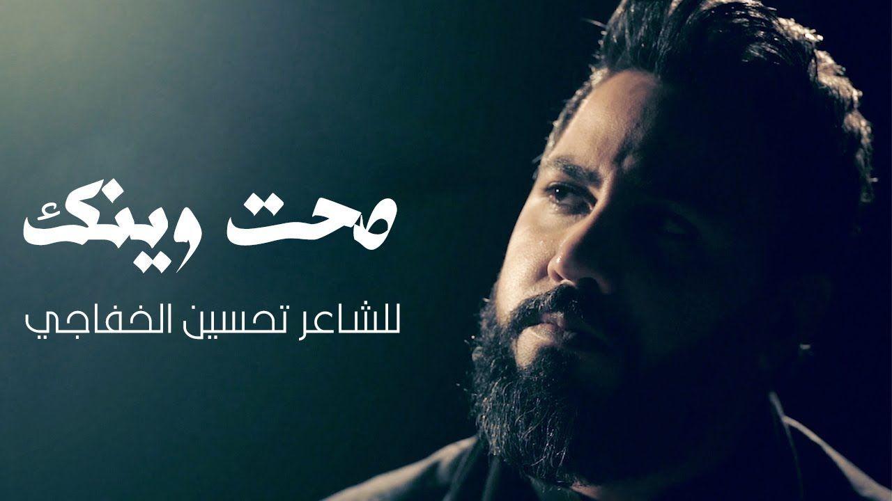 صحت وينك حسين فيصل محرم 1441 4k Movie Posters Movies Poster