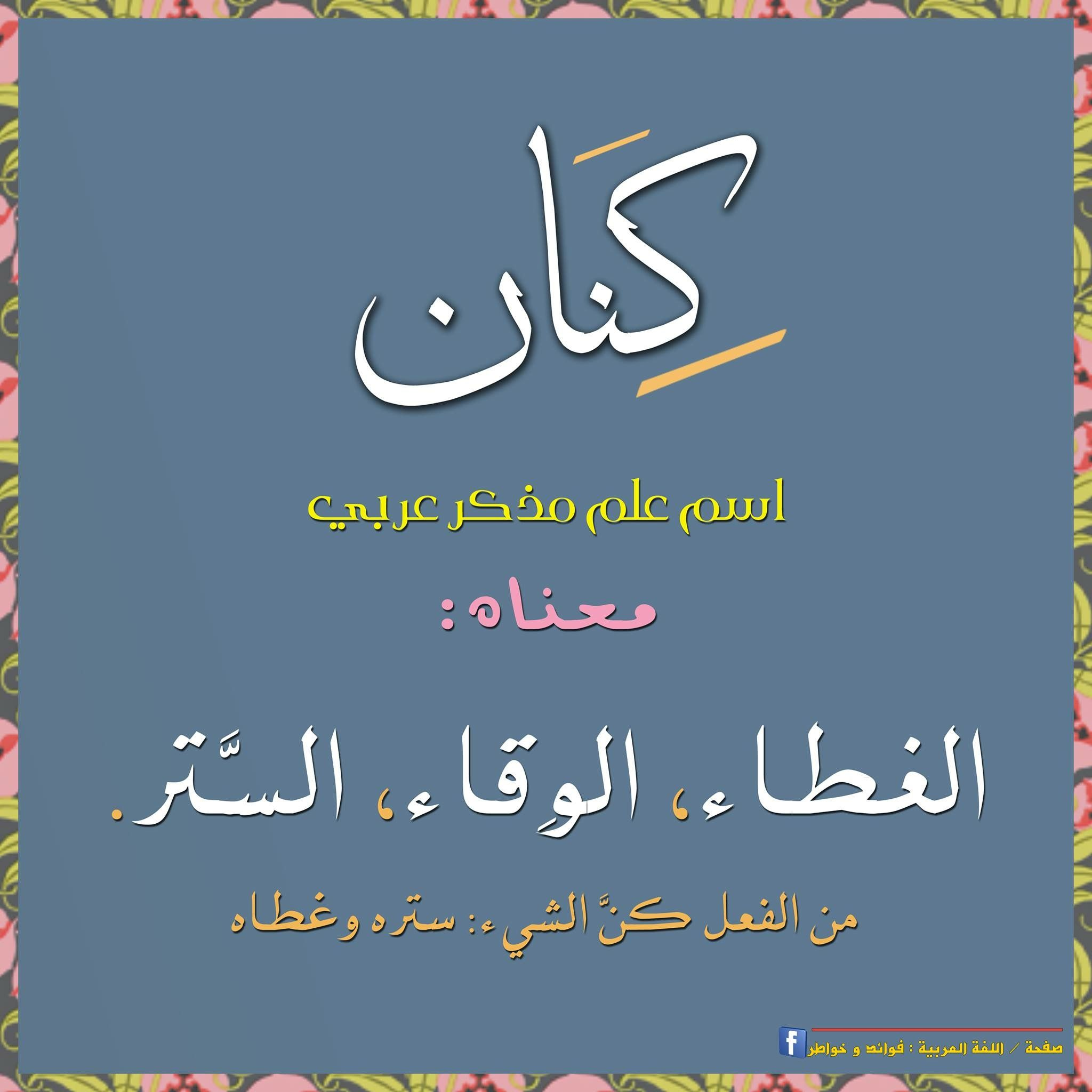 Pin By Mounir On منوعة عربية Words Quotes Learn Arabic Language Words