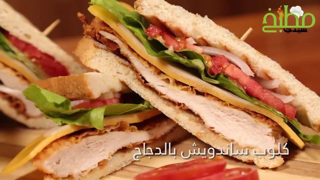 مطبخ سيدتي On Instagram شاهدي بالفيديو طريقة تحضير كلوب ساندويش بالدجاج لوجبة خفيفة وشهية مطبخ سيدتي سندويشات ساندويش دجاج Recipes Arabic Food Food