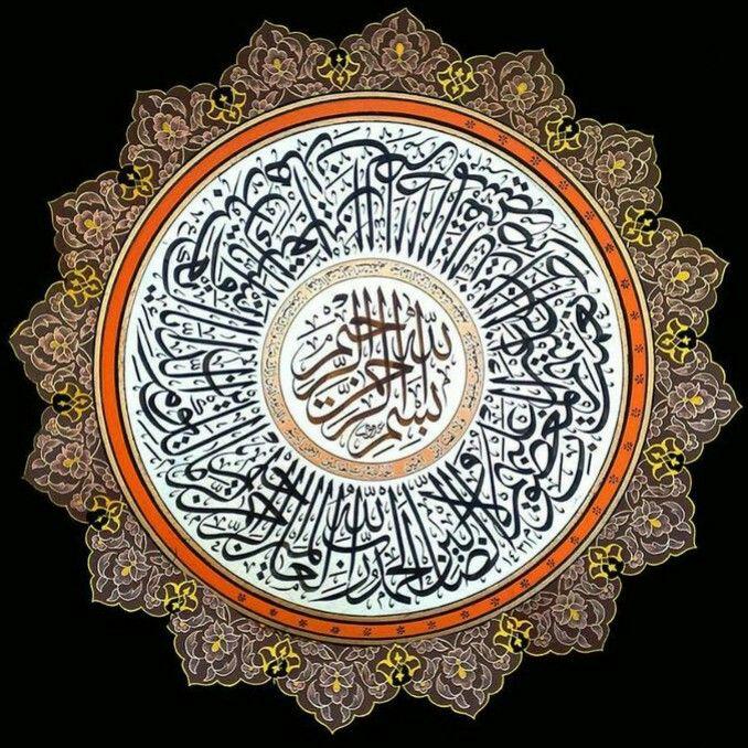 سورة الفاتحة / الحمد لله رب العالمين Huruf, Kaligrafi, Surat