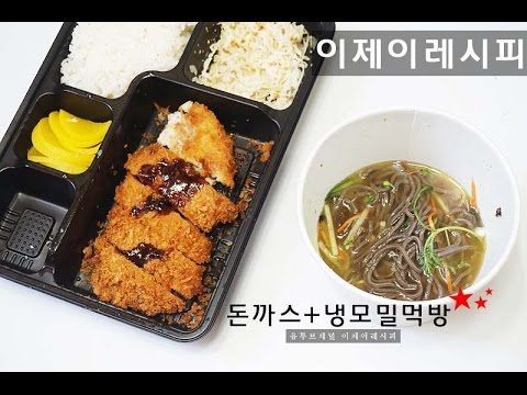 돈까스+냉모밀 먹방a pork cutlet + Cold Buckwheat Noodles [Meokbang Eating show]