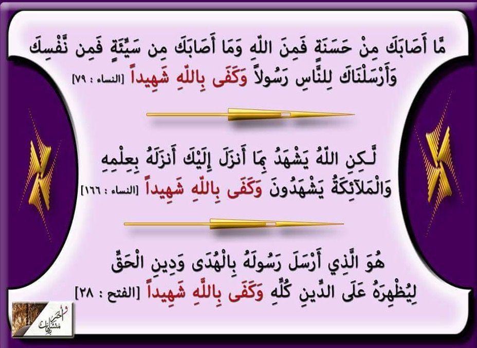 و ك ف ى ب الل ه ش ه يدا ٣ مرات فى القرآن في النساء مرتان وفي الفتح Positive Notes Holy Quran Arabic Quotes