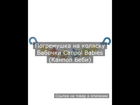 Погремушка на коляску Бабочки Canpol Babies (Канпол Беби)