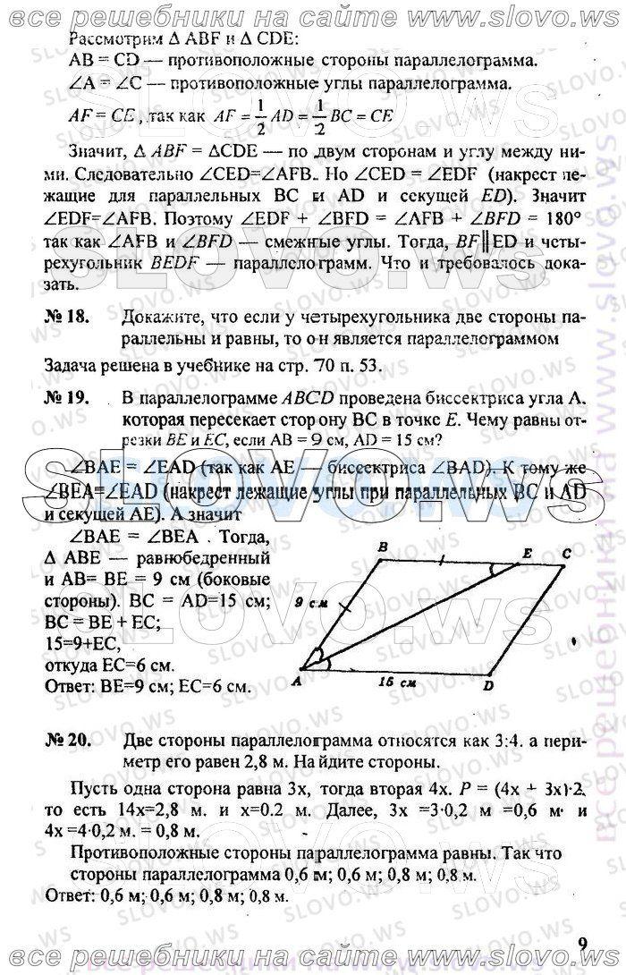 reshebnik-po-angliyskomu-yaziku-5-klass-perevodi-tekstov-opisanie