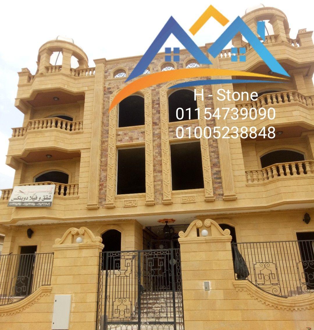 واجهات حجر هاشمي هيصم House Styles Exterior Houses سعر 01154739090 House Styles House Exterior Stone House