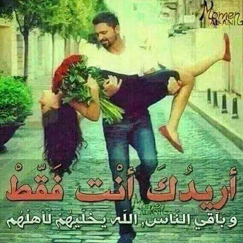 الله يخليلي اياك Arabic Love Quotes Love Quotes Quotes