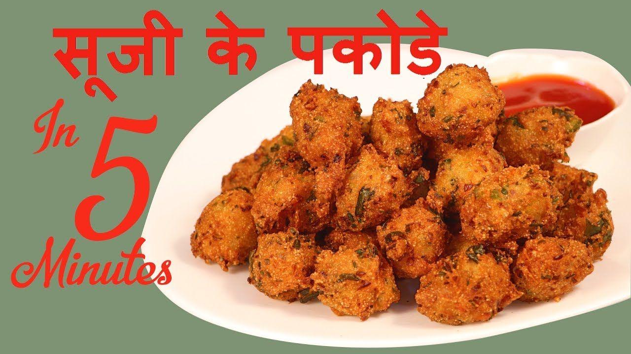 5 min suji ke pakode recipe in hindi instant sooji rawa semolina 5 min suji ke pakode recipe in hindi instant sooji rawa semolina recipe forumfinder Choice Image