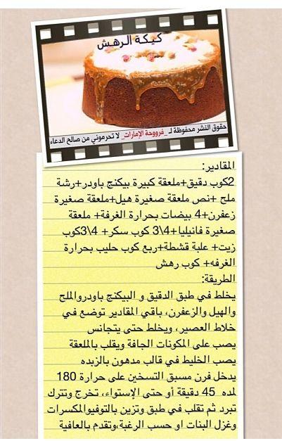 كيكة الرهش Arabic Dessert Cakes Plus Cake Recipes
