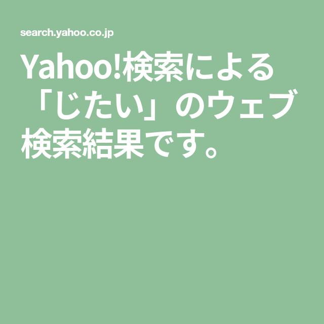 Yahoo 検索による じたい のウェブ検索結果です 検索 旅 品詞