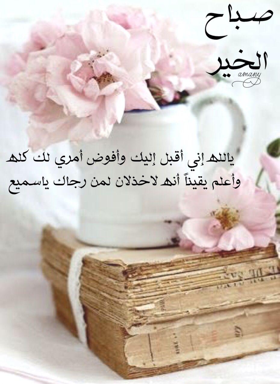 صباح الخير Morning Greeting Good Morning Quotes Morning Images