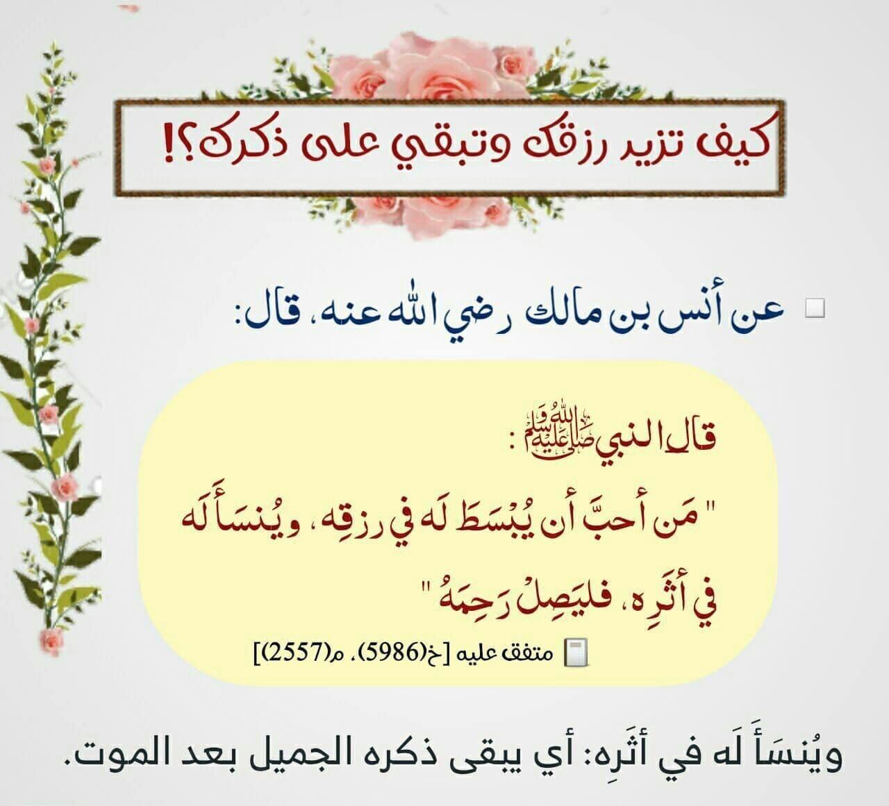 Pin By صفحات On أحاديث نبوية Quran Verses Arabic Quotes Verses