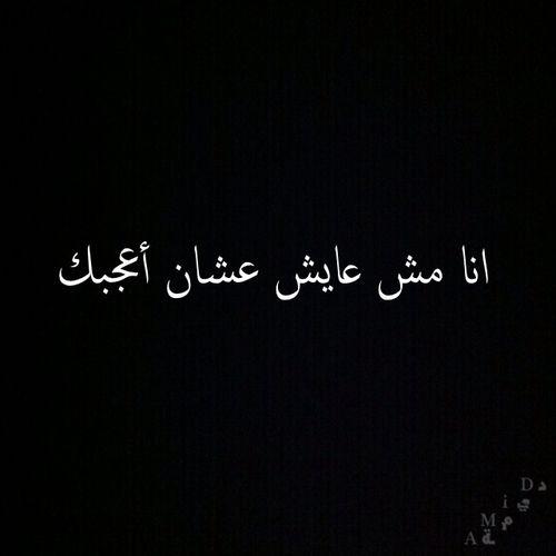أنا مش عايش عشان أعجبك Funny Arabic Quotes Arabic Quotes Good Life Quotes