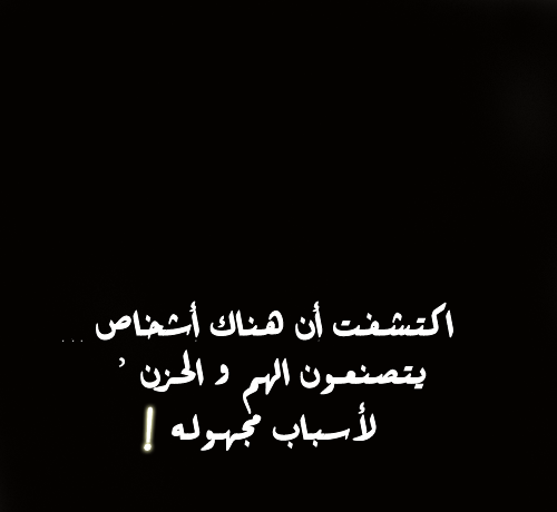 هناك أشخاص يتصن عون الحزن Quotes Words Arabic Words