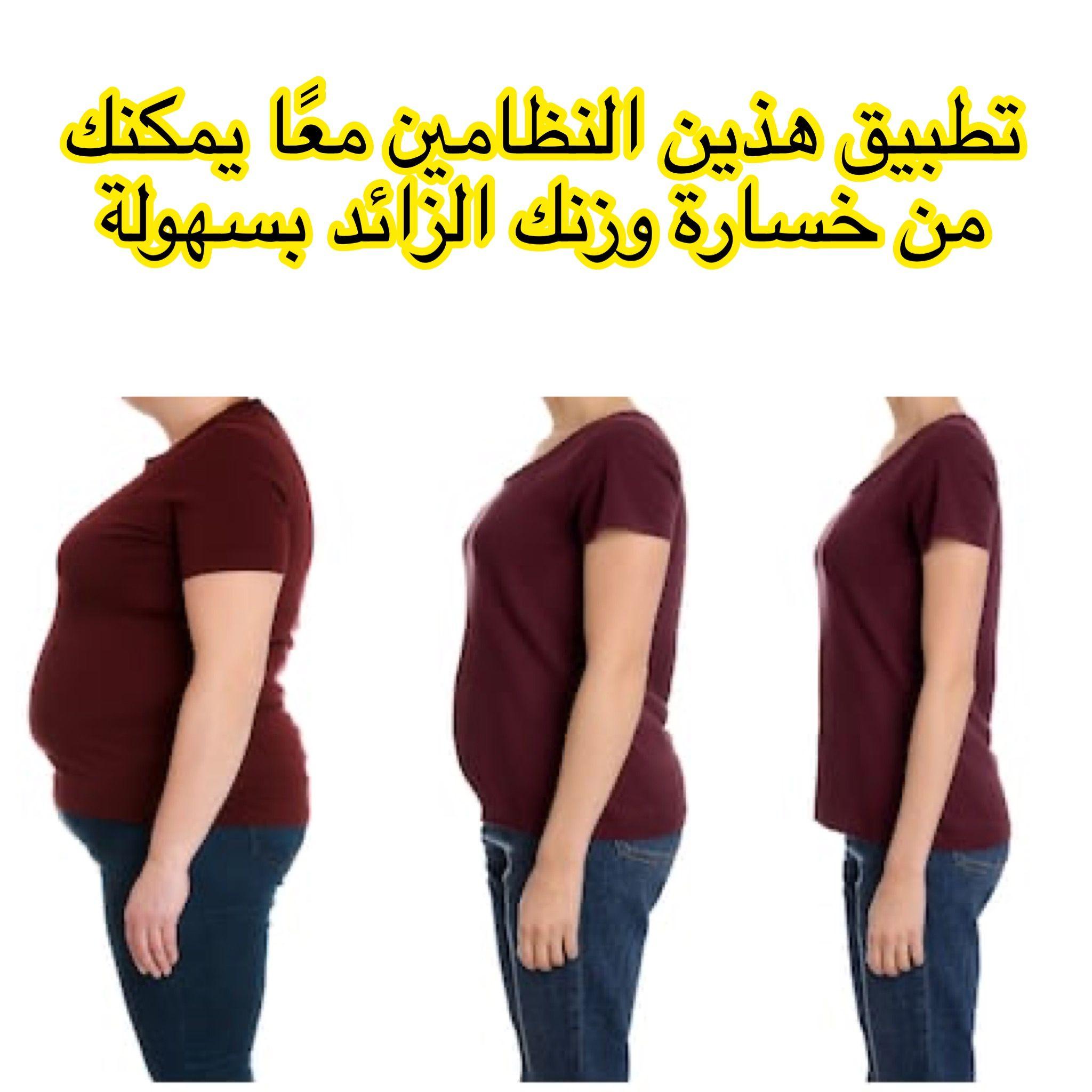 انتهز رمضان لخسارة وزنك الزائد