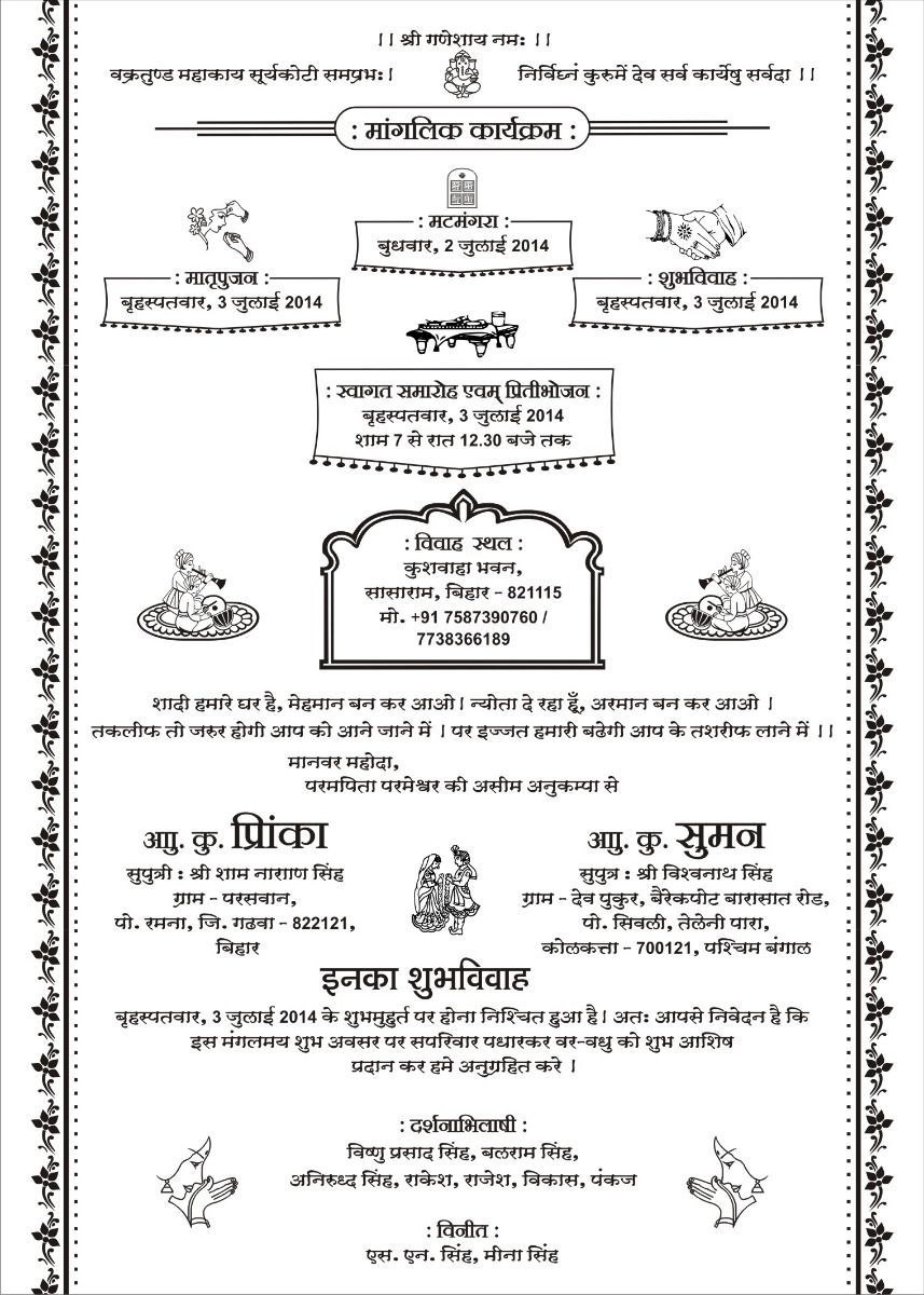 Hindi Card Samples Wordings in 3  Marriage cards, Invitation