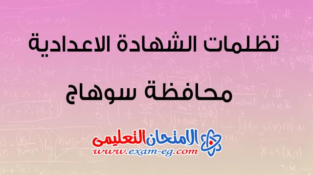 فتح باب تظلمات الشهادة الإعدادية بمحافظة سوهاج الترم الأول In 2020 Exam Math Math Equations