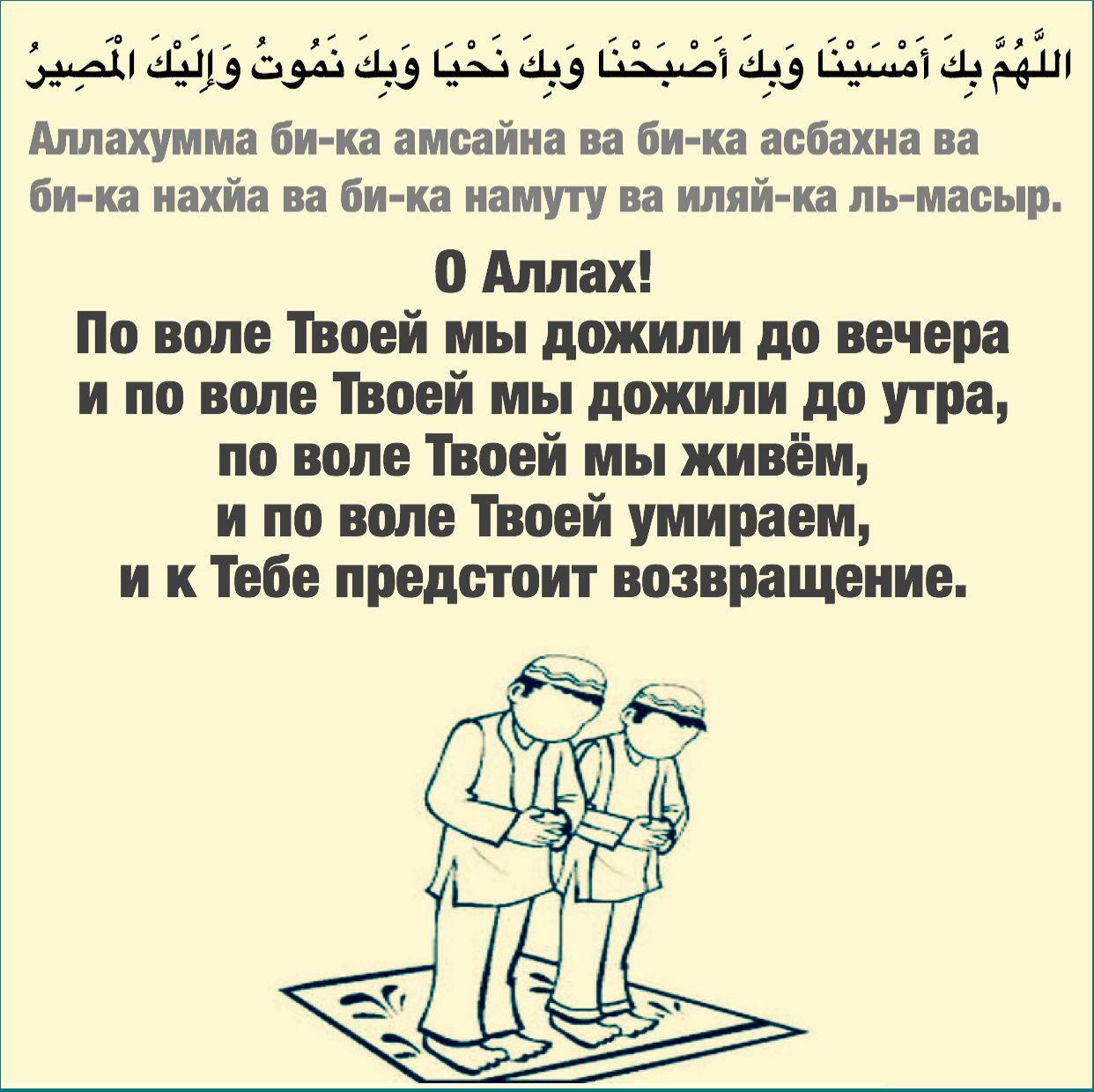 Dua Pered Snom S Izobrazheniyami Islam Koran Vdohnovlyayushie Frazy