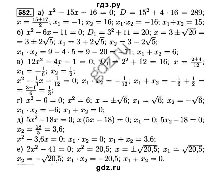 Гдз по математике 6 класс г.п.бевз в.г.бевз параграф 20 номер