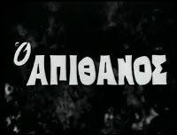 Cine Greece: Ο Απίθανος [1970]