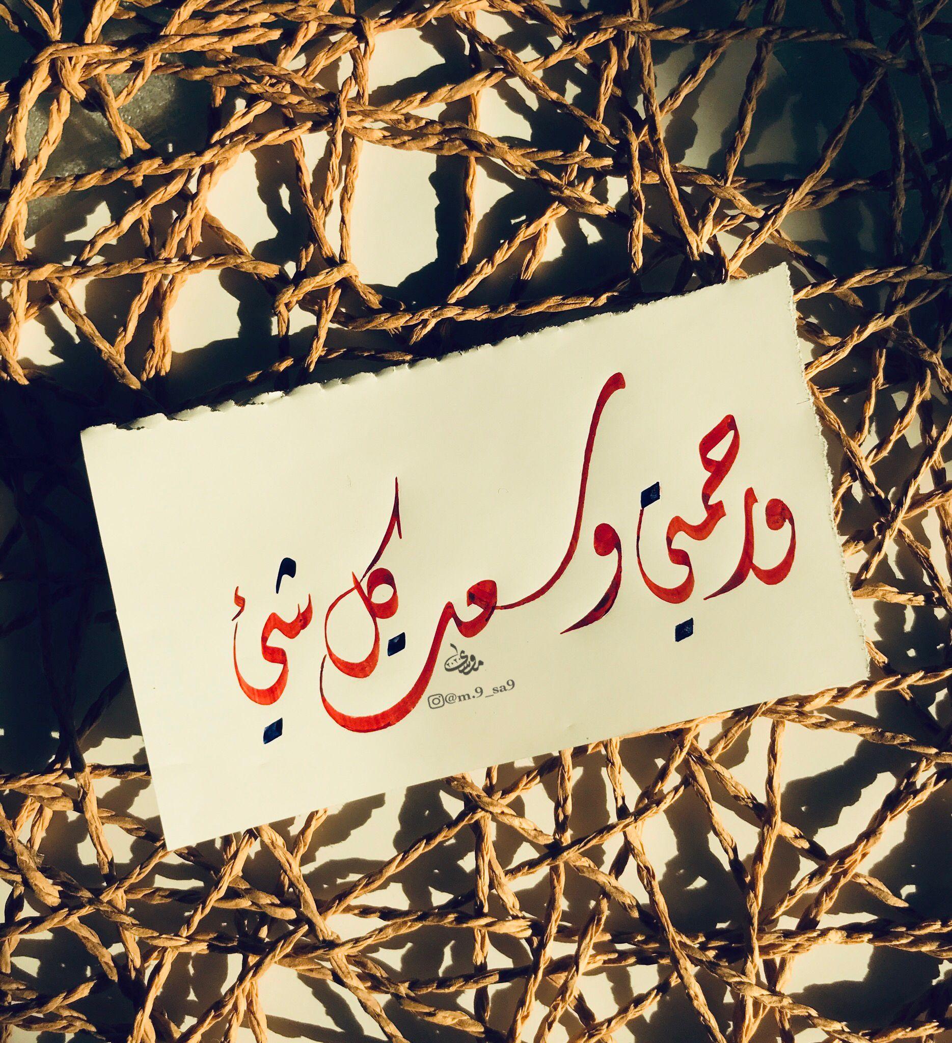 Calligraphy Lifequotes Calligraphyart Art اقوال Artwork Quotes حكم Arabiccalligraphy Poetryquotes رمزيات Arabic رمضان ك In 2020 Novelty Sign Decor Art
