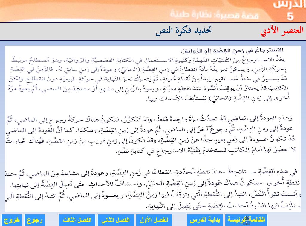 بوربوينت درس قصة نظارة طبية للصف الحادي عشر مادة اللغة العربية