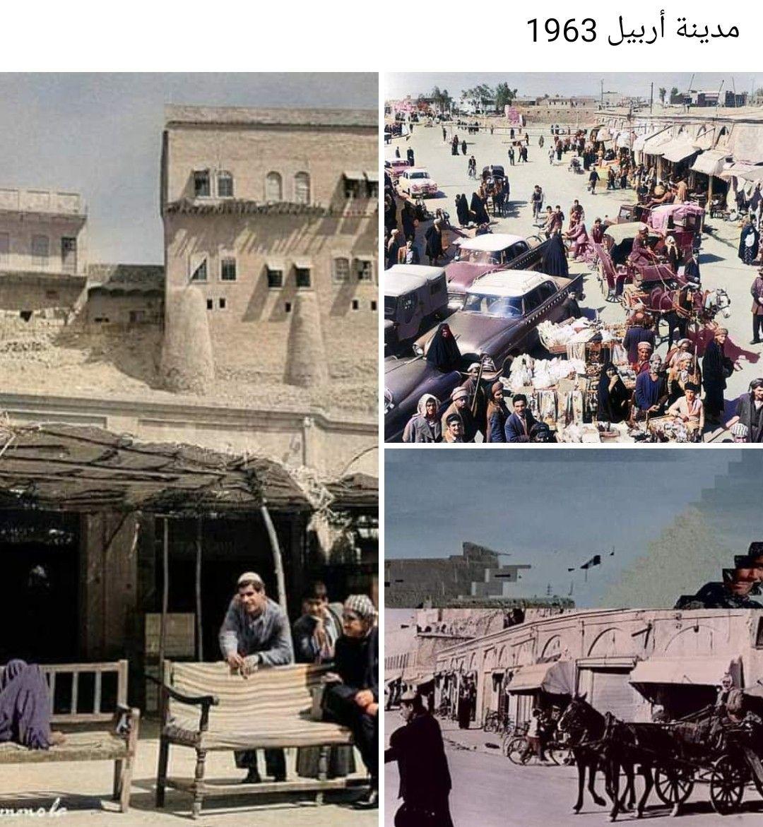 محافظة اربيل إقليم كردستان العراق 1963 Photo Wall Photo Natural Landmarks