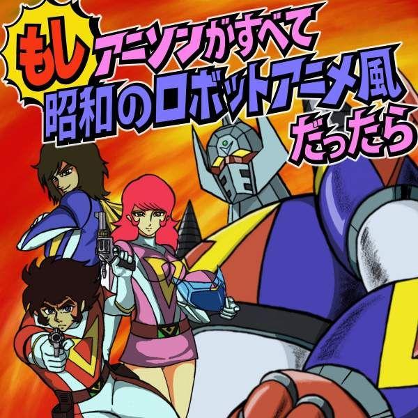 CD◇「もしアニソンがすべて昭和のロボットアニメ風だったら」サザエさんが、タッチが、一休さんが・・・。あのアニソンの名曲の数々が、すべて昭和のロボットアニメ風に生まれ変わった!信じられないが本当 だ。歌うのは、アニキを愛しすぎた為にアニキそっくりの歌声になってしまった男、影山一郎。昭和のロ ボットアニメサウンドを知りぬいた驚異のアレンジとボーカルに、ターーーーーーッチ!