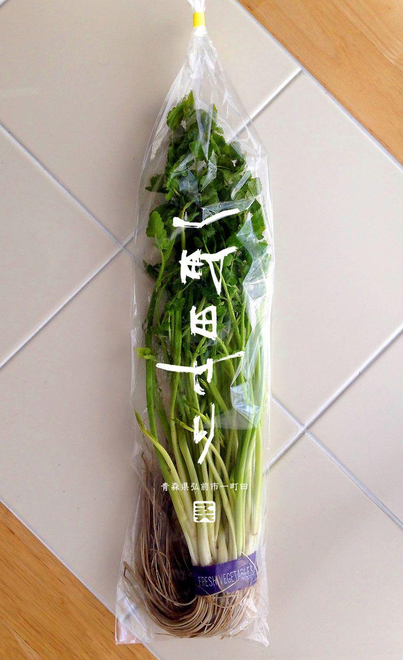 一町田せり(青森県産)商品ロゴデザイン