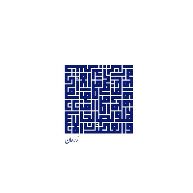 الخط الكوفي خط الخط العربي الخط الكوفي المربع المربع زرعان Kufic الكوفي المربع الهندسي خط عرب Islamic Pattern Arabic Art Islamic Art