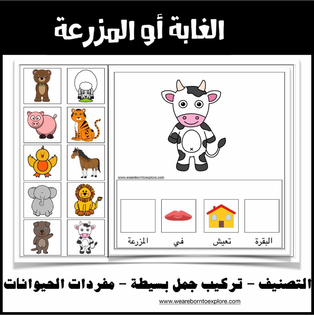 Www Arabicplayground Com Forest Or Farm غابة مزرعة Interactive Book Selling Teaching Resources Arabic Alphabet Letters