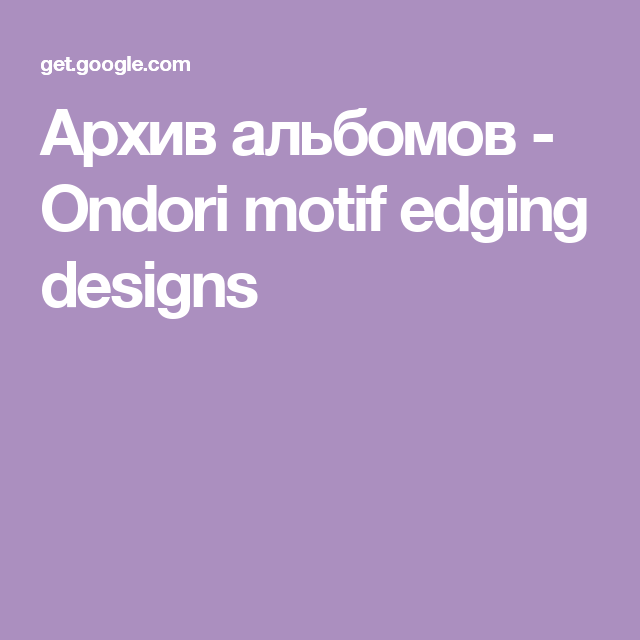 Архив альбомов - Ondori motif edging designs