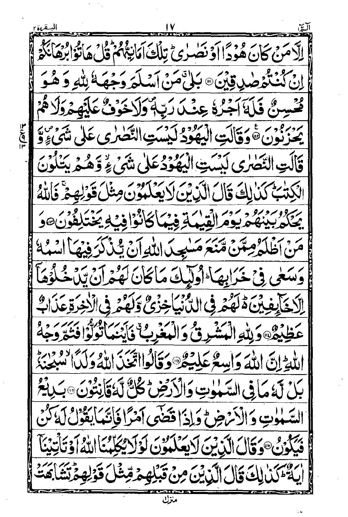 AL QURAN 16 LINES TAJ COMPANY | QASIM | Line, Quran, Words
