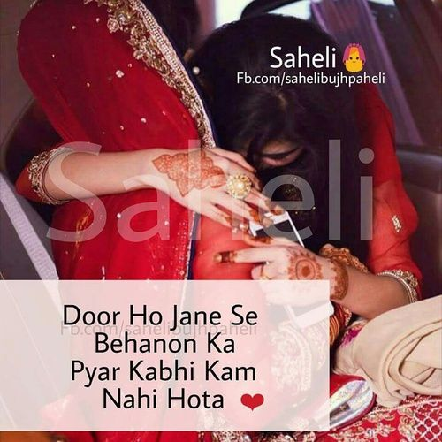 Image by Precious Eve | shayari | Brother quotes, Brother sister