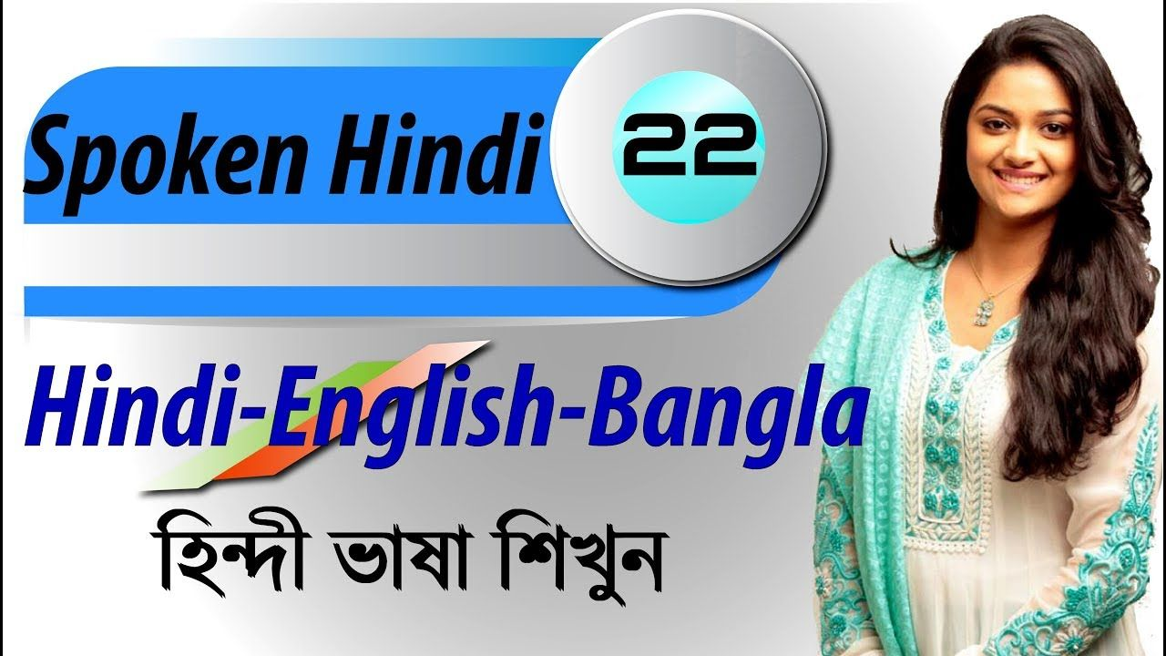 Pin by Mounota Tusu on Speak hindi How to introduce