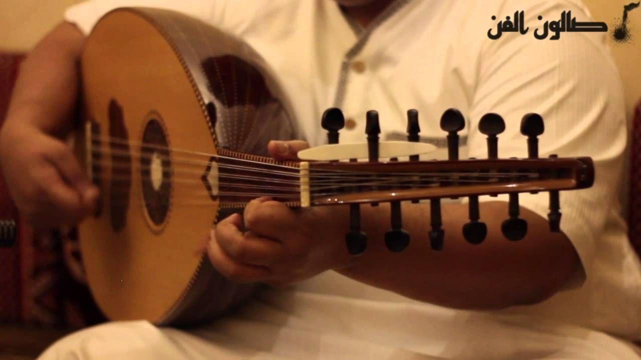 أحبك لو تكون حاضر عزف عود Alwajeeh Musica