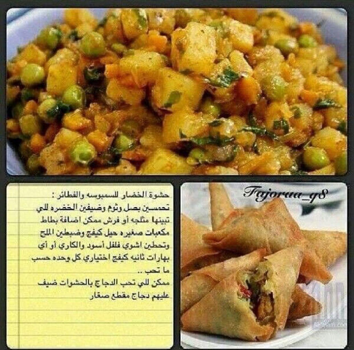 حشوة خضار للسمبوسة والفطائر Cookout Food Indian Food Recipes Food Receipes