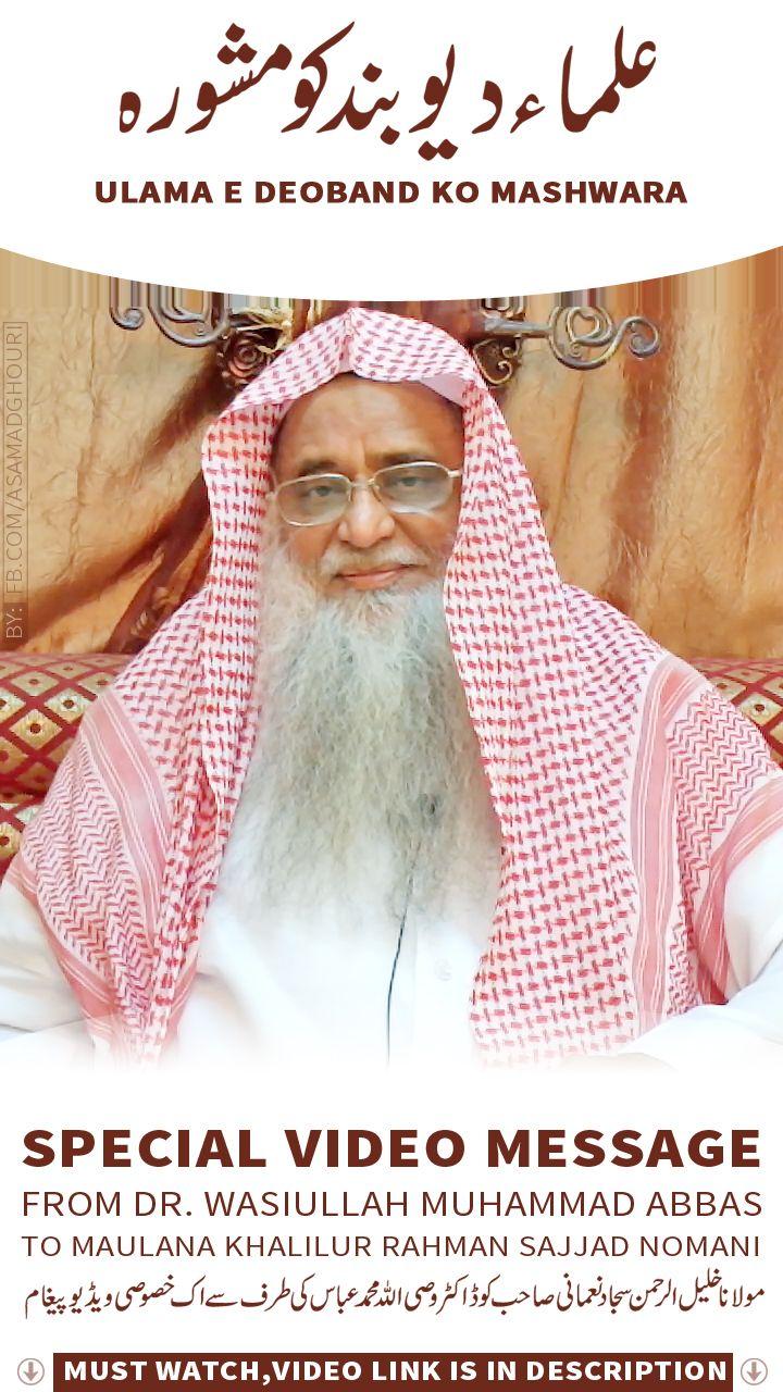dr wasiullah abbas molana khalil ur rahman sajjad nomani ulama e