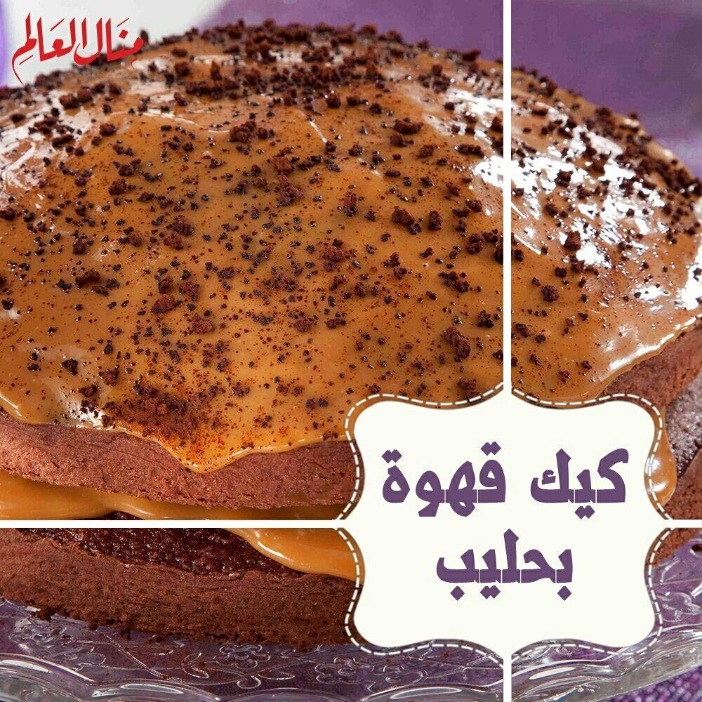 منال العالم Manal Alalem On Instagram مقادير الوصفة 2 كوب دقيق 1 ملعقة صغيرة بيكنج باودر 1 ملعقة Cupcake Cakes Dessert Recipes Cake