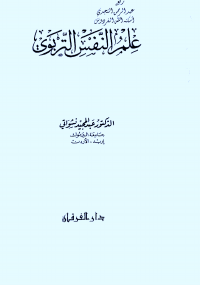 كتاب محاضرات في علم النفس اللغوي حنفي بن عيسى pdf