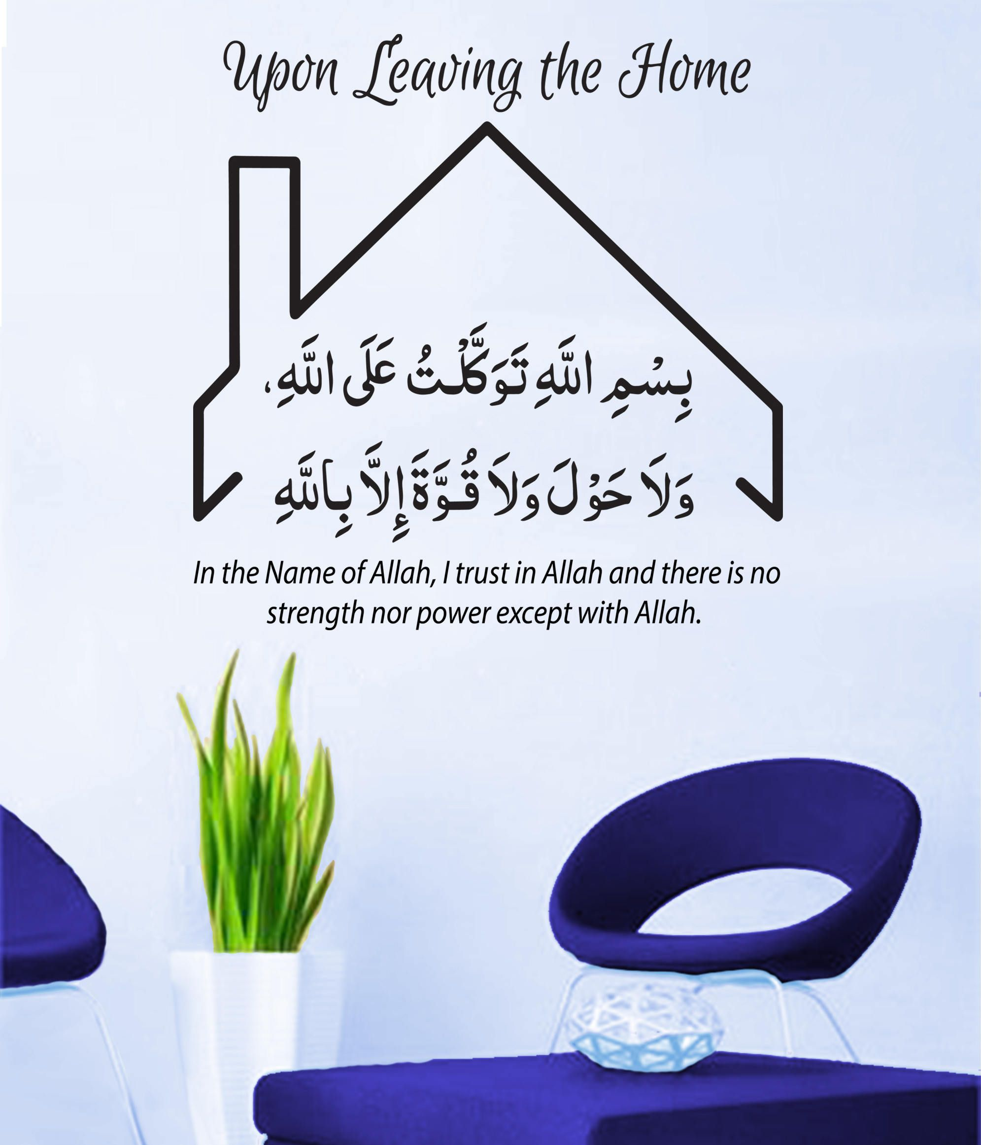 Islamic Leaving The House Dua Wall Sticker Home Decoration Islamic