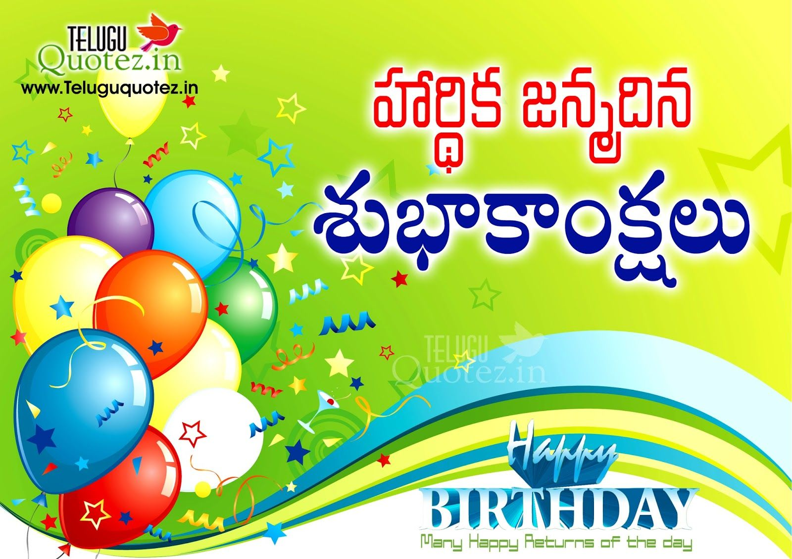 Birthday quotes and wishes in telugu images Teluguquotez