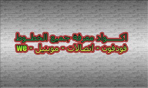 اكواد معرفة جميع الخطوط للشبكات المصرية اتصالات فودفون