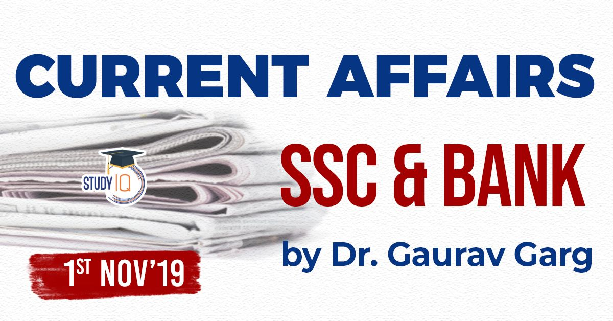Daily Current Affairs for SSC and Bank Free PDF 1st