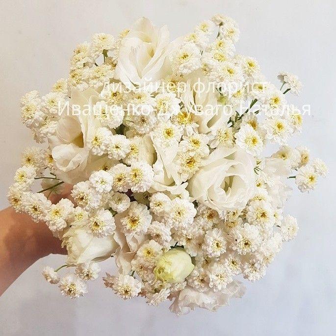 Для свадебный букет из ромашковых хризантем оптом коломна ленина