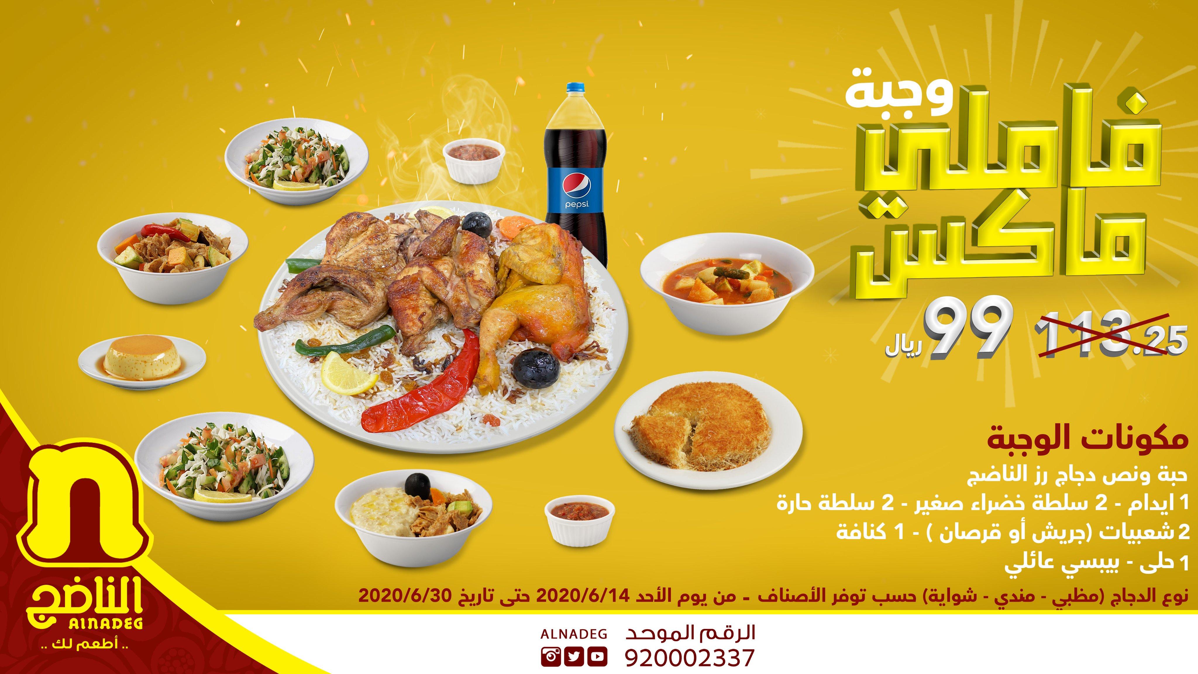 عروض المطاعم عروض مطاعم الناضج علي افضل الوجبات الرهيبة عروض اليوم In 2020 Jaro Offer Saudi Arabia
