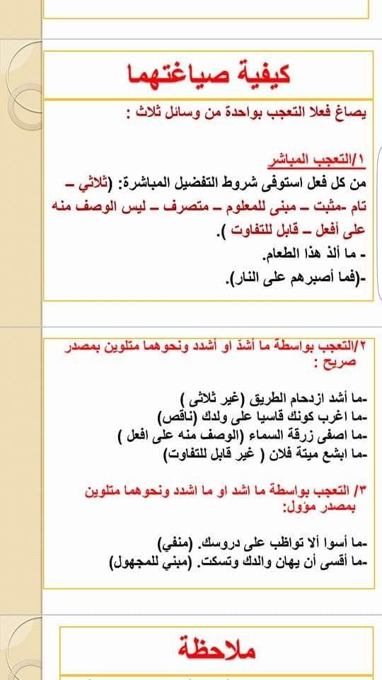 اسلوب التعجب في اللغة العربية Boarding Pass