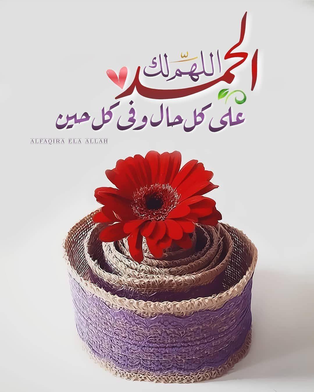 Pin By H Giro On الحمد لله Allah Islamic Qoutes Place Card Holders