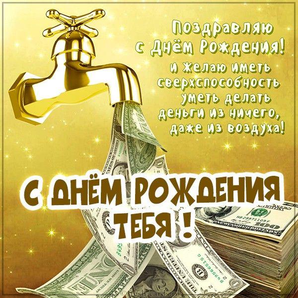 otkritki-s-pozdravleniem-rozhdeniya-odnoklassnika foto 17